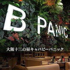 Bパニック