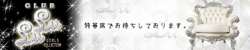 十三 キャバクラ ガールズコレクションLuLu