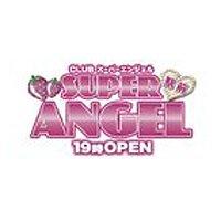 CLUB SUPER ANGEL(クラブスーパーエンジェル)