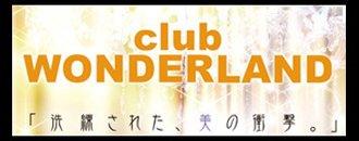 錦3 セクキャバ(まったり) club  WONDER  LAND